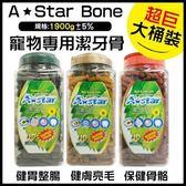 【加大桶】*KING WANG*A Star Bones《空心六星棒 (保健骨骼) 桶裝》2000G/罐 潔牙骨