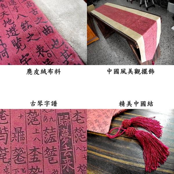 古琴 桌旗 [網音樂城] 麂皮绒 琴譜 字譜 中國風  桌墊 桌布 蓋布