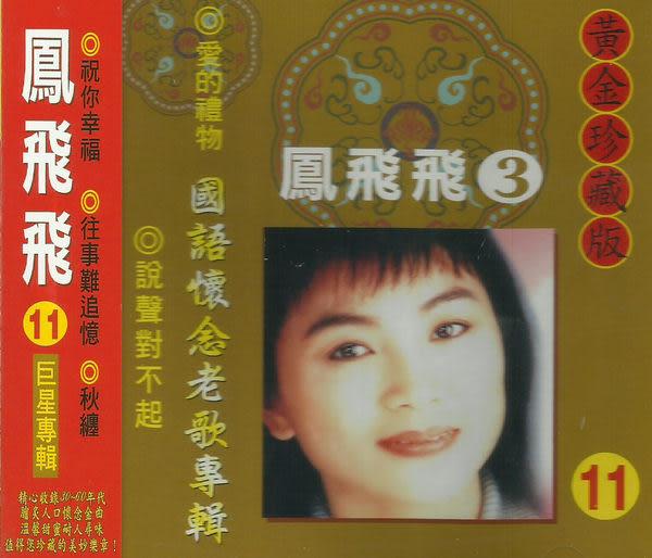 黃金珍藏版 鳳飛飛 11 CD (音樂影片購)