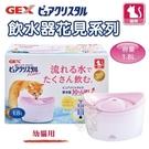 *WANG*日本GEX《貓用飲水器花見系...