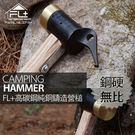 高碳鋼純銅鑄造營槌(FL-004)~吸震防手震~力量集中好下釘【AE10320】聖誕節交換禮物 99愛買生活百貨
