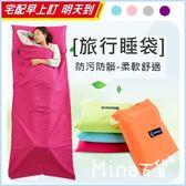 ✿mina百貨✿ 睡袋 便攜式室內隔髒睡袋 戶外旅遊成人睡袋 標準型成人睡袋 【F0149】
