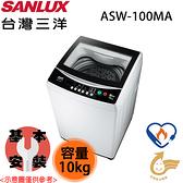 預購【SANLUX三洋】10KG 單槽定頻洗衣機 ASW-100MA 含基本安裝 免運費 來電洽詢
