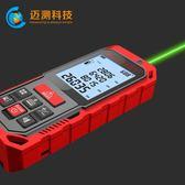 邁測綠光激光測距儀 戶外強光電子尺 手持紅外線測量儀CAD量房儀 MKS新年禮物