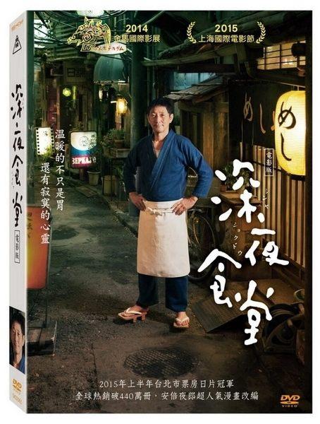 深夜食堂 電影版 DVD  正式版 (購潮8)