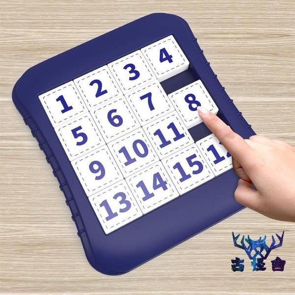 數字華容道密碼盒塑料滑動拼圖兒童益智游戲玩具 【古怪舍】