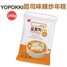 韓國 YOPOKKI 辣炒年糕 起司 起士 芝士 240g 兩人份 微波 即食 韓式 料理 常溫 美食