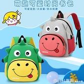 書包 寶寶書包2021新款幼兒園書包男童女孩小書包學前幼稚園兒童背包潮 中秋節好禮