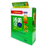 小兒利撒爾 活菌12 (60包/盒)優格口味  公司貨中文標 PG美妝