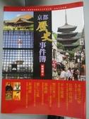 【書寶二手書T5/歷史_YAX】京都歷史事件簿_林明德
