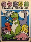 (二手書)教你畫恐龍