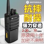 摩托羅拉對講機GP-8000大功率50酒店公里手持戶外無線電施工手台 生活樂事館