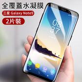 兩片裝 三星 Galaxy Note9 水凝膜 全覆蓋 軟膜 高清 防爆防摔 螢幕保護貼 保護膜