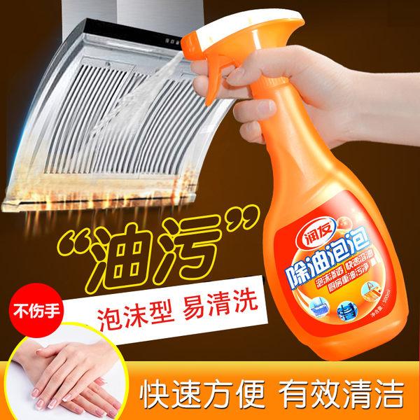 廚房清潔劑 去油除油 雙噴頭 抽油煙機 泡沫型 易清洗 不傷手