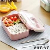 飯盒便當盒小麥秸稈學生日式食堂微波爐簡約分格帶蓋韓國上班餐盒