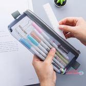 筆袋 韓版透明網紗潮考試鉛筆袋 大容量網格創意簡約女學生筆盒文具 4色