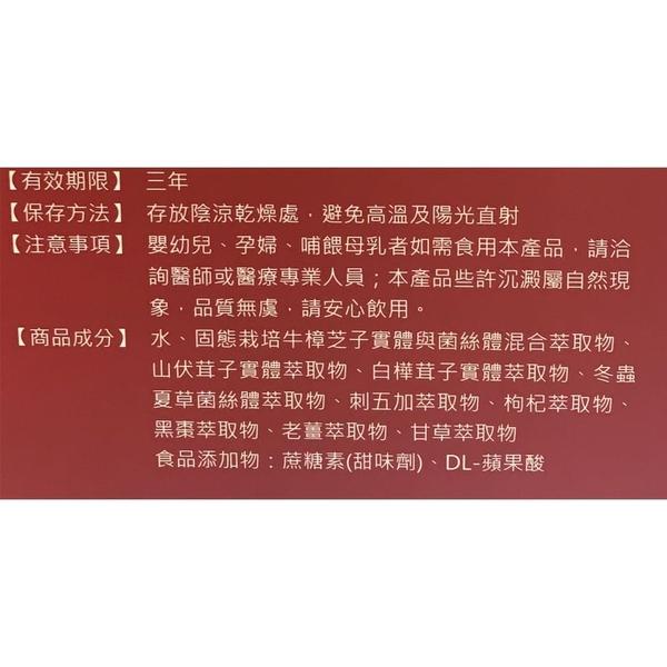 連淨 牛樟芝三萜全能飲 65ml/瓶◆德瑞健康家◆