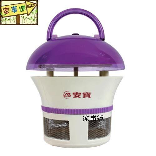 [家事達]安寶5W光觸媒捕蚊機 KU-AB2016 促銷價