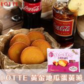 韓國 LOTTE 樂天 黃金地瓜蛋黃派 210g【庫奇小舖】