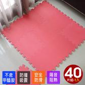 【Abuns】經典素面巧拼地墊-兩色款可選(40片裝-適用1坪)紅/黃/橘/紫(隨機
