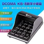 數字鍵盤防窺數字鍵盤語音密碼小鍵盤USB數字鍵盤 證券銀行收銀款通用DF 全館免運 二度