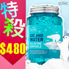 SCINIC ALL IN ONE ICELAND全效濃縮安瓶