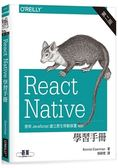 React Native 學習手冊 第二版