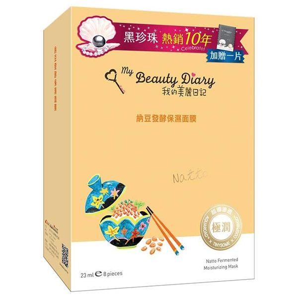 我的美麗日記 納豆發酵保濕面膜8+1黑珍珠 ◆86小舖 ◆