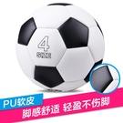 比賽足球PU軟皮3號黑白4-5號
