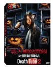 殺人網站實錄之重新開站 DVD 西平風香 坂口和成 川連廣明 Death Tube 2 (音樂影片購)