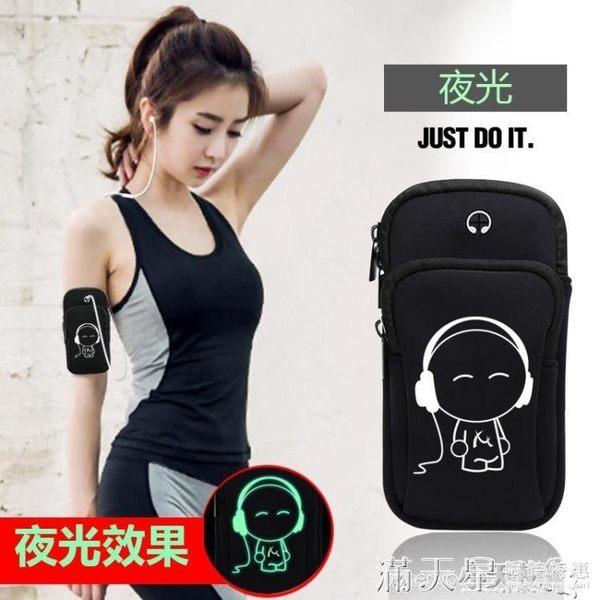 手機臂包 跑步帶手機臂包三星s8 健身臂袋s7edge男女腕包裝s9 戶外運動臂套 滿天星