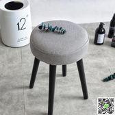 化妝凳 北歐實木ins梳妝化妝凳子家用圓凳沙發換鞋矮凳餐椅凳時尚茶幾凳  mks阿薩布魯
