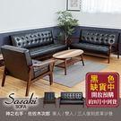 【班尼斯國際名床】~日本熱賣‧Sasaki-right【神之右手】佐佐木次郎【單+雙+三人】皮革沙發