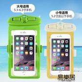 手機防水袋潛水套觸屏 蘋果7通用