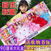 依甜芭比娃娃套裝女孩公主大禮盒洋娃娃婚紗衣服別墅城堡兒童玩具