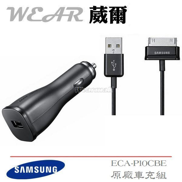 Samsung ECA-P10CBE 原廠車充【車充頭+數據線】P1000 P1010 P7510 P7500 N8000 N8010 P3100 P3110 P6200 P6210 P6800