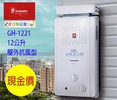 櫻花熱水器GH-1221/GH1221/ 安裝費材料費另計/安裝限基隆台北新北(林口三峽鶯歌收跨區費)