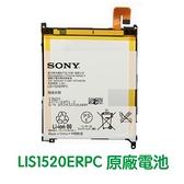 【免運費】附發票 SONY Z Ultra C6802 ZL39H XL39H 原廠電池 LIS1520ERPC 贈工具+電池膠