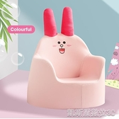 沙發 兒童沙發韓國卡通寶寶小椅子嬰兒學坐兔子恐龍沙發單人小沙發YYJ【凱斯盾】