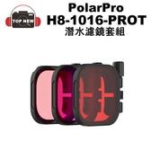 PolarPro 潛水濾鏡 DIVEMASTER H8-1016-PROT 3片組 潛水 濾鏡 公司貨 適用HERO8(8E)AJDIV-001