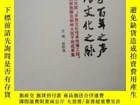 二手書博民逛書店罕見尋百年之聲傳文化之脈:ji紀錄片《扯不斷的大弦子大弦子戲傳統