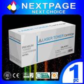 【台灣榮工/NEXTPAGE】HP CC530A 黑色 環保 相容 碳粉匣