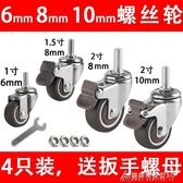 螺絲腳輪萬向輪合成橡膠輪子靜音帶剎 現貨清倉1-16