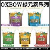 *WANG*【三包組】OXBOW牧草《香草園/苜蓿/燕麥/果園/提摩西初割牧草》15oz(新包裝夾鏈袋口設計)