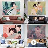 日式墻布背景布房間布置床頭裝飾掛毯臥室掛布情侶日常掛佈【君來佳選】