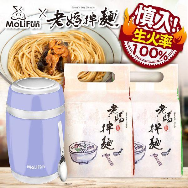 魔力坊X老媽拌麵 魔力坊不鏽鋼真空悶燒罐550ml+蔥油開洋拌麵或麻辣麵(一袋)(MF0230+PO1500/PO0018)