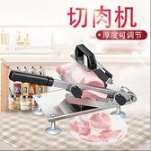 切肉機 羊肉卷切片機家用手動羊肉片凍熟牛肉卷切肉機小型切肉神器刨肉機【快速出貨八折鉅惠】