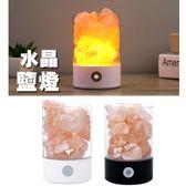 電燈 水晶鹽燈 燈飾 檯燈 小夜燈 照明 裝飾 喜馬拉雅 鹽石 岩石 負離子 空氣淨化 臥室 BOXOPEN