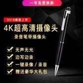 4K高清攝像機專業降噪錄音筆帶攝像頭小型迷你無孔隨身拍學生上課 爾碩LX