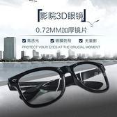 電影院通用男女款金屬框偏光式高檔3d立體眼鏡 DA3851『黑色妹妹』
